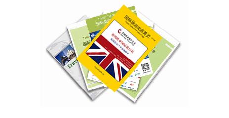 2019年《国际旅游资源目录》全球出境供应商黄页免费订阅中