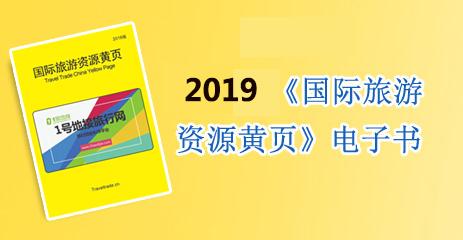 2018年《国际旅游资源黄页》电子书