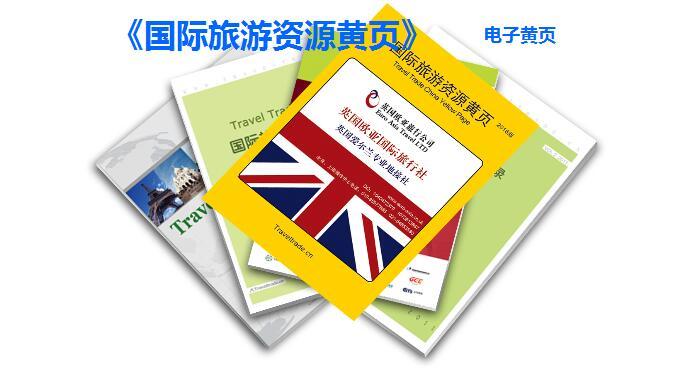 《国际旅游资源黄页》电子书